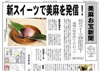 otakara_news#1.jpg