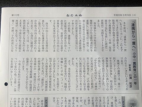 nasinoki112_2.jpg